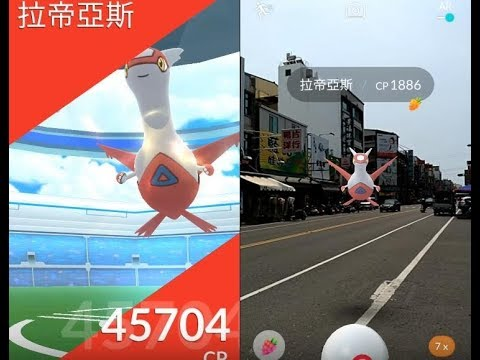 【Pokemon GO】傳說寶可夢 拉蒂亞斯 Latias 團體戰! [精靈寶可夢GO]