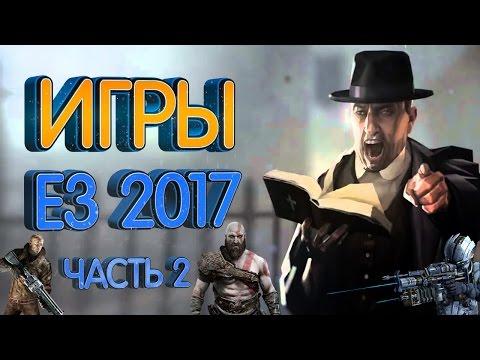 Самые ожидаемые игры на E3 2017 года (часть 2) (видео)