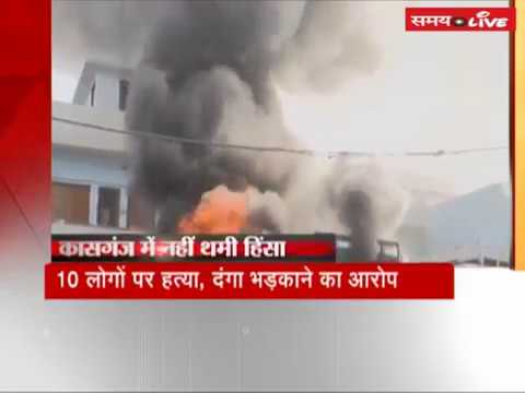Continues violence from third day during Tiranga Yatra on Republic Day in Kasganj of UP