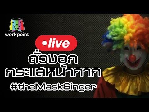 Live by ถั่วงอก | กระแสหน้ากาก #theMaskSinger