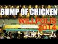NK.207 BUMP OF CHICKENツアーWILLPOIS 2014 東京ドーム公演参戦!