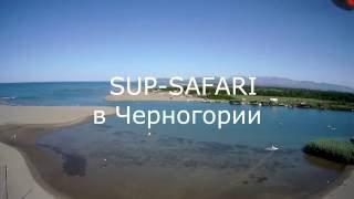 Sup сафари в Черногории