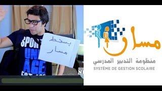 """خالد الشريف GOULOU BUZZ : منظومة """"مسار"""" في الأنترنت"""
