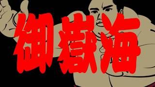 大相撲力士を育む町