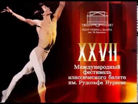 Нуриевский фестиваль 2014
