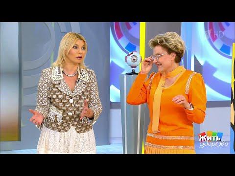 Жить здорово - Выпуск от 21.08.2018 - DomaVideo.Ru