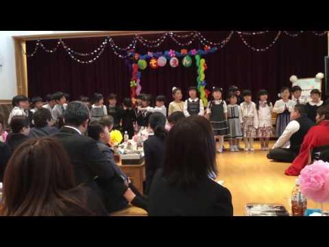 平成28年度 みなみ保育園 謝恩会 歌のプレゼント(みんなともだち)