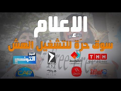 الإعلام في تونس، سوق حرة للتشغيل الهش