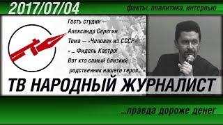 ТВ НАРОДНЫЙ ЖУРНАЛИСТ #38 Гость студии — Александр Серегин — удачливый человек, историк, в какой-то мере бизнесмен