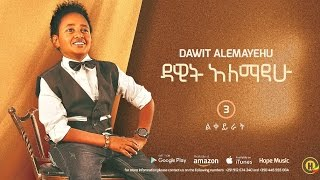 Dawit Alemayehu - Likeyirat | ልቀይራት - New Ethiopian Music 2016 (Official Audio)