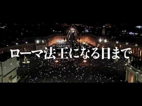『ローマ法王になる日まで』【7/29~】