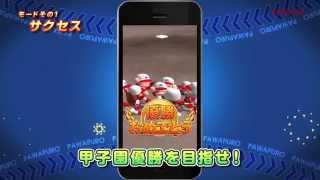 スマホゲーム「実況パワフルプロ野球」プロモーションムービー
