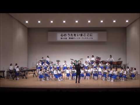 2017 【中百舌鳥小学校吹奏楽部】 第49回ウィンターフェスティバル