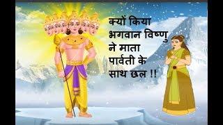 क्यों किया भगवान विष्णु ने माता पार्वती के साथ छल !!