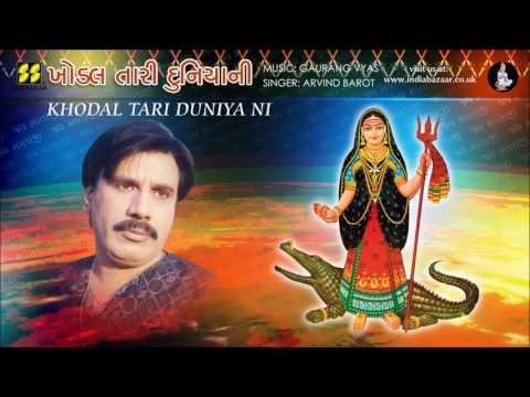 Video Khodal Tari Duniya Ni: Mataji No Garbo   Singer: Arvind Barot   Music: Gaurang Vyas download in MP3, 3GP, MP4, WEBM, AVI, FLV January 2017