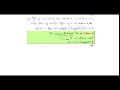 طريقة حساب النهايات بطريقة المقارنة بالفيديو