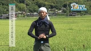 「TJTV」 第18回・後編【農業体験サービスについて】