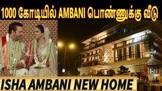 Video 1000 கோடியில் அம்பானி மகளுக்கு வீடு   Isha Ambani New House   How Isha Ambani New House Look Like? MP3, 3GP, MP4, WEBM, AVI, FLV Desember 2018