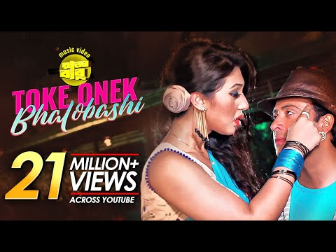 Download Toke Onek Bhalobasi | Love Marriage (2015) | Movie Song | Shakib Khan | Apu Biswas HD Mp4 3GP Video and MP3