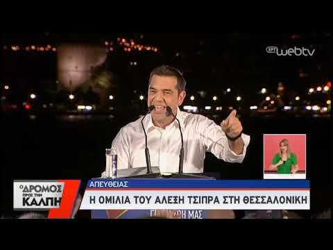Ο Δρόμος προς την Κάλπη – Κεντρική προεκλογική συγκέντρωση «ΣΥΡΙΖΑ» στην Θεσσαλονίκη