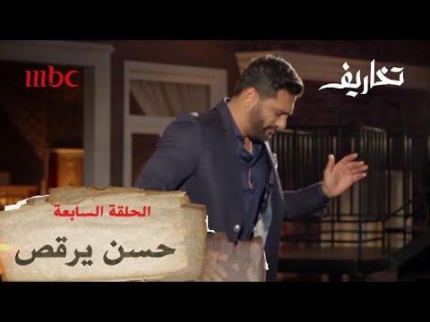 حسن الرداد ينفذ حكما بالرقص بسبب بيومي فؤاد