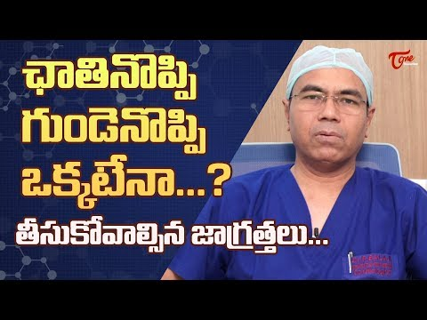 Is Chest Pain & Heart Attack The Same? | What Precautions Must Be Taken? | Dr  R Balaji | TeluguOne