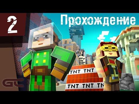Minecraft: Story Mode ● Прохождение #2 ● Эпизод 2: Нужна сборка
