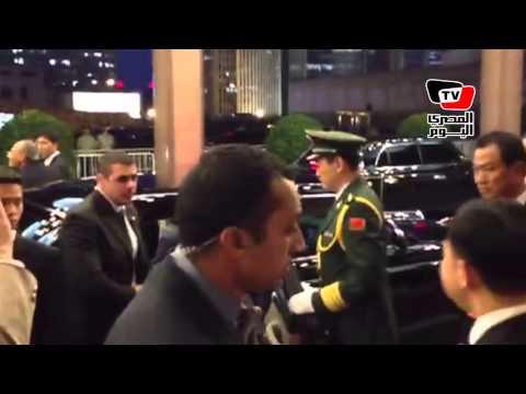 لحظة استقبال السيسي بمقر إقامته في بكين