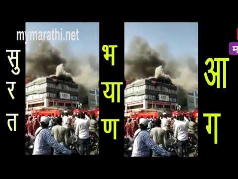 सुरतमधील इमारतीत भीषण आग, जीव वाचवण्यासाठी चौथ्या मजल्यावरून मारल्या उड्या, 15 विद्यार्थ्यांचा मृत्यू