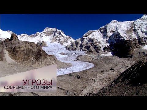 Глобальное потепление или ледниковый период? Угрозы современного мира