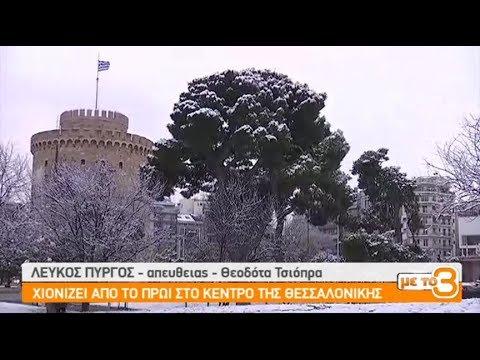 Χιονίζει από το πρωί στο κέντρο της Θεσσαλονίκης  |  4/1/2019 | ΕΡΤ