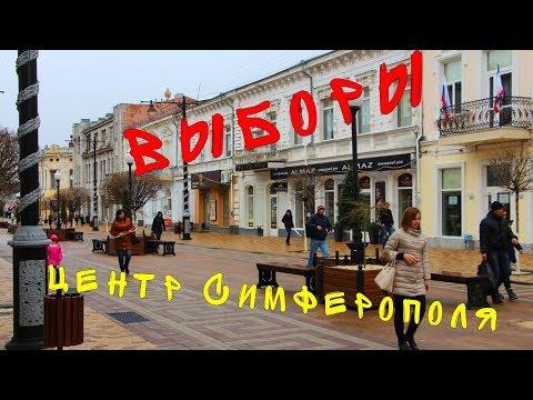 Прогулка по центру / Выборы президента в Крыму (Симферополь) - DomaVideo.Ru