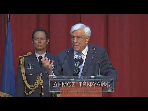 Πρ. Παυλόπουλος: Προορισμός της Ε.Ε. η ενοποίησή της