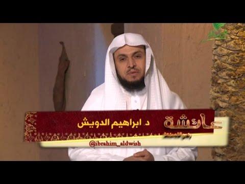الحلقة [24] برنامج عائشة د.إبراهيم الدويش