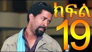 Meleket - Episode 19 (Ethiopian Drama)