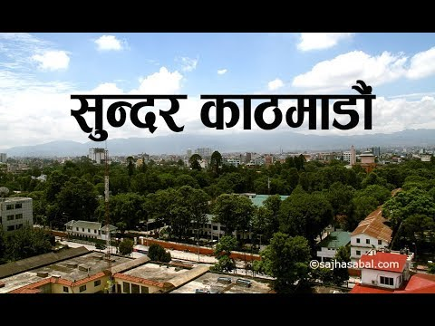 (हेर्नुस् यस्तो छ नेपालको राजधानी - काठमाडौँ - View of Kathmandu Nepal - Duration: 2 minutes, 14 seconds.)