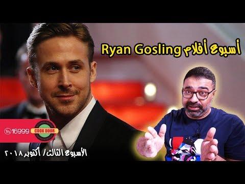 """""""مهدي يحبذ"""" يرشح أفلام لريان جوسلينج في الأسبوع الثالث من أكتوبر 2018"""