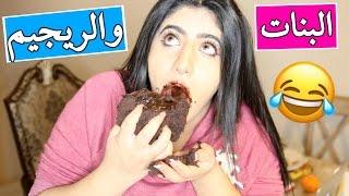 لما البنات تعمل ريجيم | How Girls Diet
