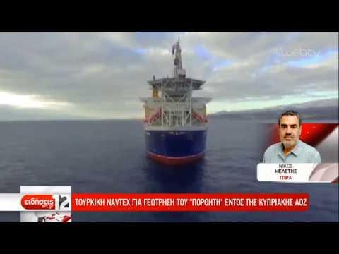 Παράταση της Navtex για τον «Πορθητή» από την Άγκυρα | 30/08/2019 | ΕΡΤ