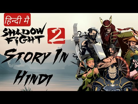 Shadow fight 2 story explained in hindi