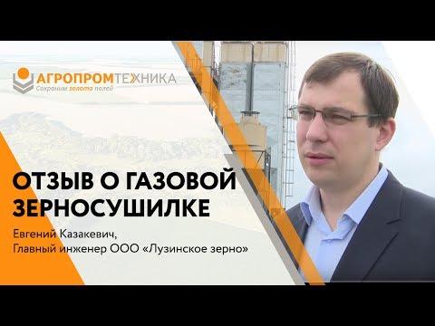 Отзыв о газовой зерносушилке в Омской области ООО «Лузинское зерно»