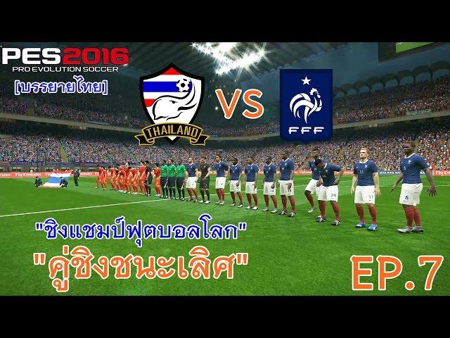 Pes-2016-บรรยายไทย-ท-มชาต-ไทย-ช-งแชมป-ฟ-ตบอลโลก