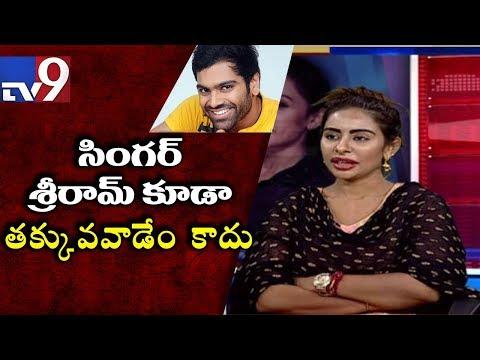 Sri Reddy shocking comments on singer Sri Ram and Viva Harsha - TV9