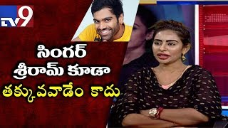 Video Sri Reddy shocking comments on singer Sri Ram and Viva Harsha - TV9 MP3, 3GP, MP4, WEBM, AVI, FLV April 2018