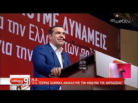 Συσπείρωση για την εκλογική νίκη-Η προγραμματική διακήρυξη ΣΥΡΙΖΑ-ΔΗΜΑΡ | 07/04/19 | ΕΡΤ