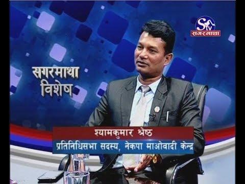(Sagarmatha Bisesh With Shyam Kumar Shrestha... 28 minutes.)