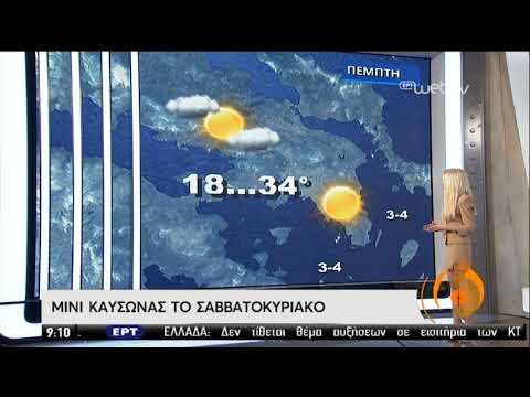 «Μίνι» καύσωνας το Σαββατοκύριακο με θερμοκρασίες έως και 39 βαθμούς Κελσίου | 14/05/2020 | ΕΡΤ