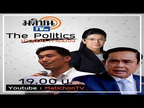 Live : รายการ The Politics ข่าวบ้านการเมือง วันที่ 3 มกราคม 2563