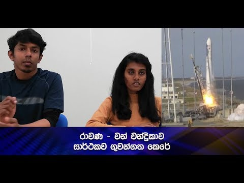 Sri Lankan engineers say launching of Raavana one is successful