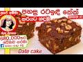 ✔ Date cake (Soft n easy) by Apé Amma පහසු රටඉඳි කේක්